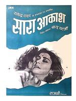 Rare poster of Sara Akash